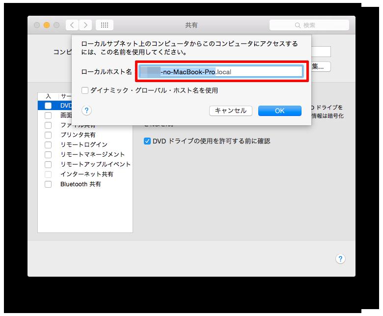 mac-computer-name-5