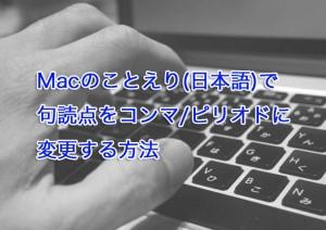 Macのことえり(日本語)で句読点をコンマ/ピリオドに変更する方法