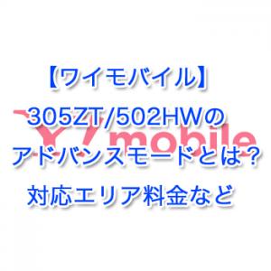 【ワイモバイル】305ZT/502HWのアドバンスモードとは?対応エリア料金など