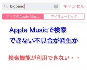 Apple Musicで検索できない不具合が発生か