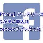 【iPhone】バッテリーの減りが早い原因はFacebookアプリだった!?