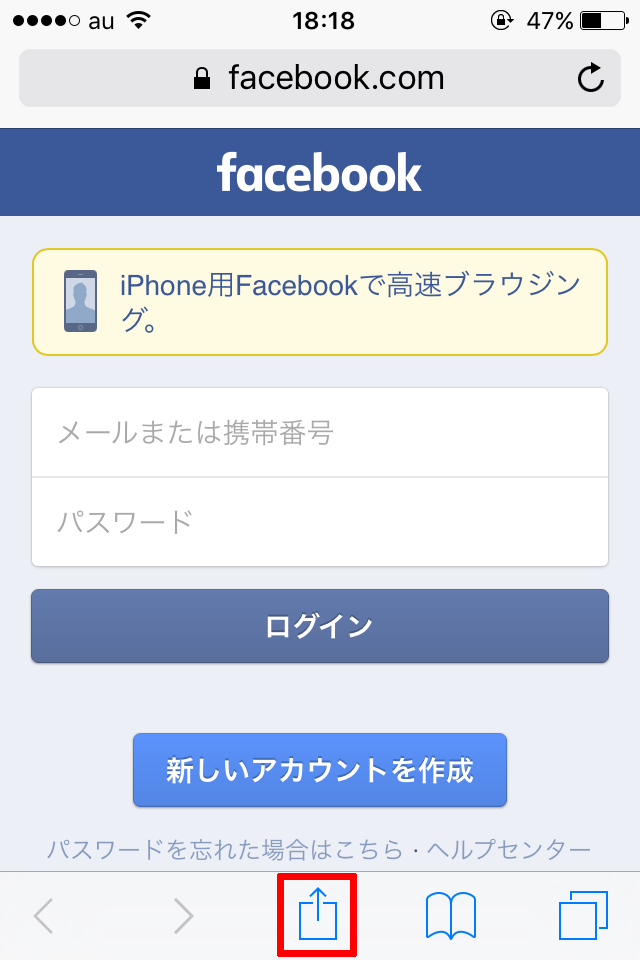Facebook-battery-exhaustion-4