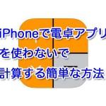 iPhoneで電卓アプリを使わないで計算する簡単な方法