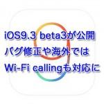 iOS9.3 beta3が公開!バグ修正や海外ではWi-Fi Callingも対応に