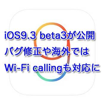 ios9_3_beta3_wi-fi_calling_verizon