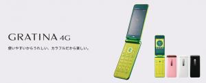 GRATINA 4GはガラケーでLINEを使いたい人にオススメ!