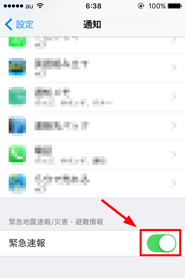 an_earthquake_iPhone-3