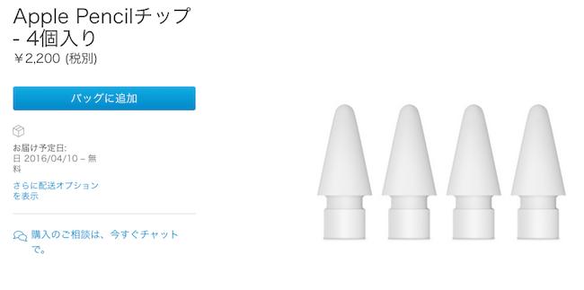 【iPad Pro】Apple Pencilの交換用ペン先セットを発売へ