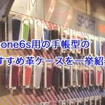 iPhone6siPhone5s用の手帳型のおすすめ革ケースを一挙紹介!