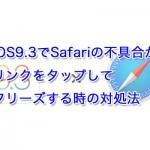 iOS9.3でSafariの不具合か | リンクをタップしてフリーズする時の対処法