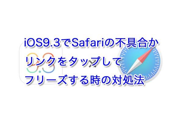 ios9.3-safari-fuguai