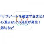 【iOS9.3】「アップデートを確認できません」から進まない不具合が発生!対処法など