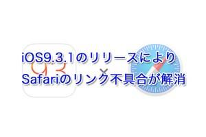 iOS9.3.1のリリースによりSafariのリンク不具合が解消