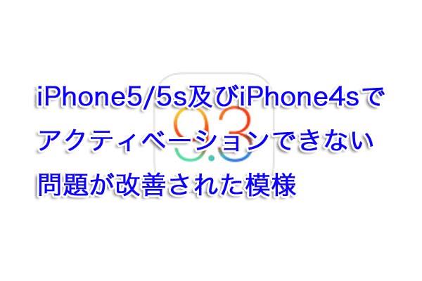 【iOS9.3】iPhone5/5s及びiPhone4sでアクティベーションできない問題が改善された模様
