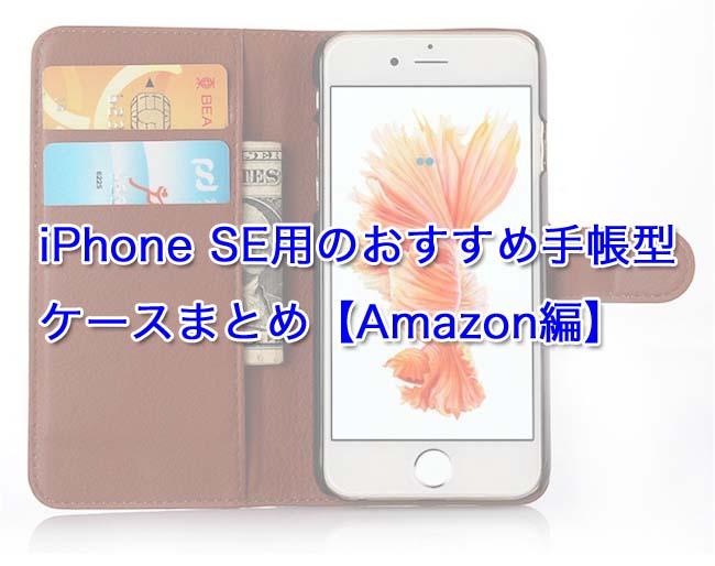 iPhone SE用のおすすめ手帳型ケースまとめ【Amazon編】