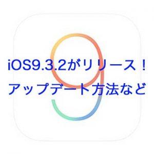 iOS9.3.2がリリース!アップデート方法など
