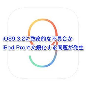 iOS9.3.2に致命的な不具合か | iPod Proで文鎮化する問題が発生