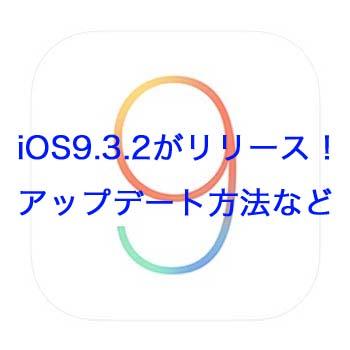 ios9_3_2