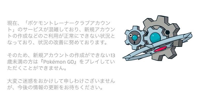 Pokémon_GO-2