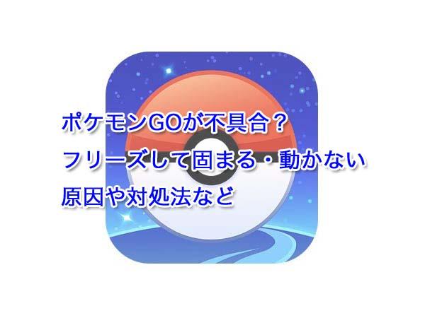 pokemon_go-7-2