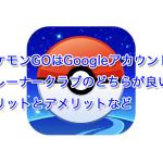 ポケモンGOはGoogleアカウントとトレーナークラブのどちらが良い?メリットとデメリットなど