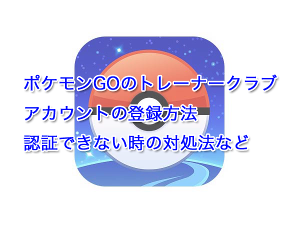 pokemon_go-7-5