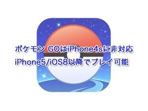ポケモン GOはiPhone4sに非対応 | iPhone5/iOS8以降でプレイ可能