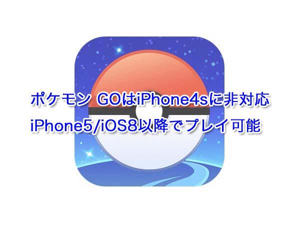 ポケモン GOはiPhone4sに非対応| iPhone5/iOS8以降でプレイ可能