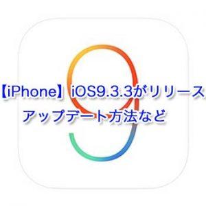 【iPhone】iOS9.3.3がリリース | アップデート方法など