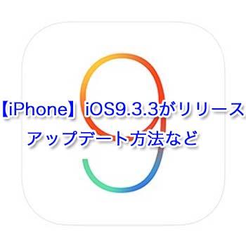 【iPhone】iOS9.3.3がリリース|アップデート方法など