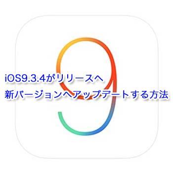 iOS9.3.4がリリースへ|新バージョンへアップデートする方法