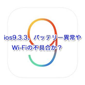 ios9_3_3_fuguai