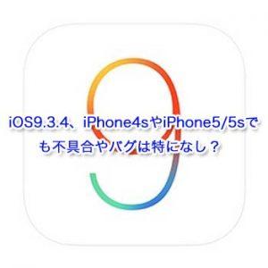 iOS9.3.4、iPhone4sやiPhone5/5sでも不具合やバグは特になし?
