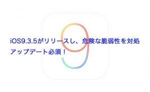 iOS9.3.5がリリースし、危険な脆弱性を対処 | アップデート必須!