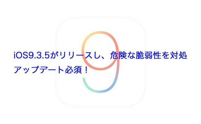 iOS9.3.5がリリースし、危険な脆弱性を対処|アップデート必須!