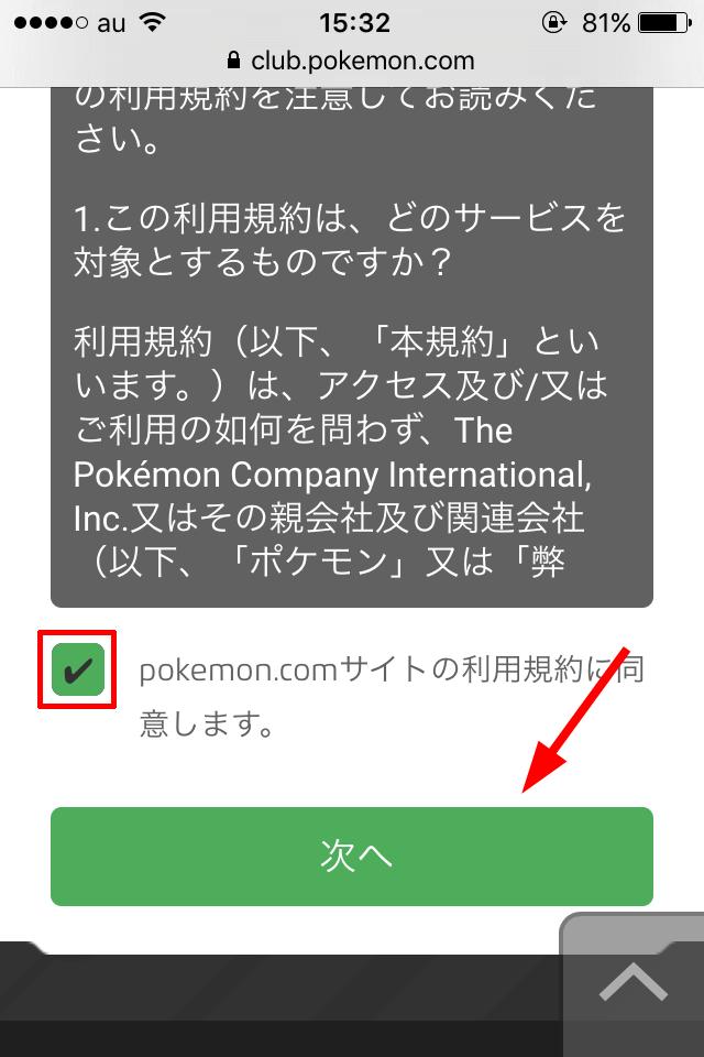 pokemongo-sumaho-touroku-5