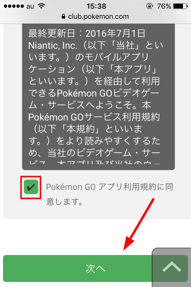 pokemongo-sumaho-touroku-7