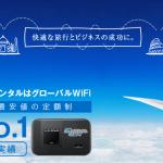グローバルWiFiの料金やクーポンについて【海外WiFiレンタル】
