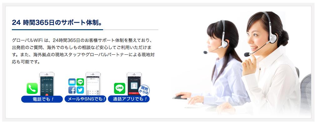 global-wifi-5