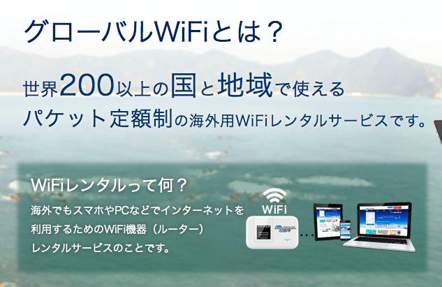 global-wifi-6