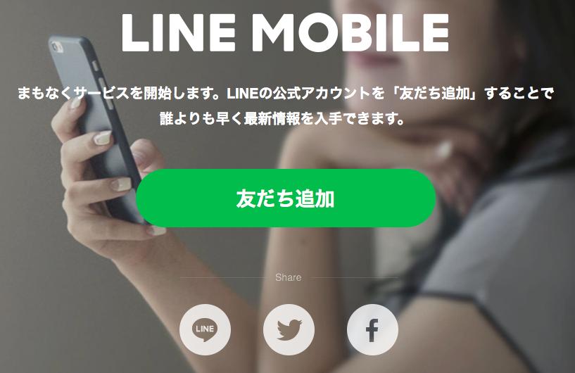 LINEモバイル、500円/月プランでSNS使い放題へ