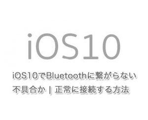 iOS10でBluetoothに繋がらない時に正常に接続する方法