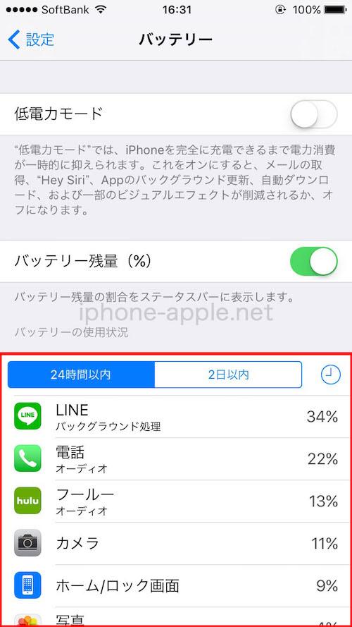 ios10_battery-3