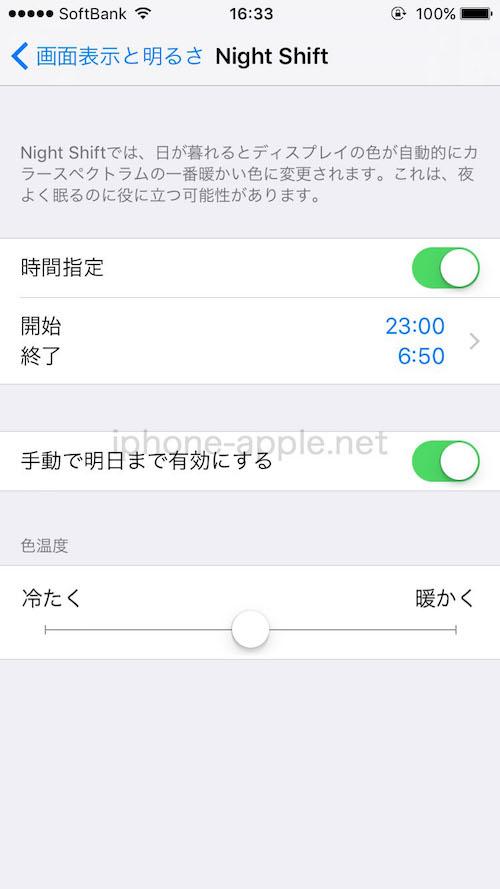 ios10_battery-7