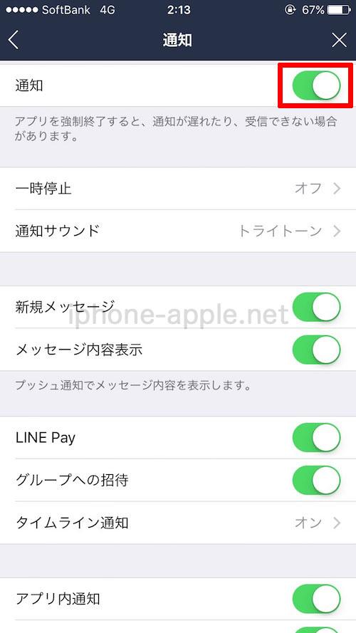 ios10_line-17