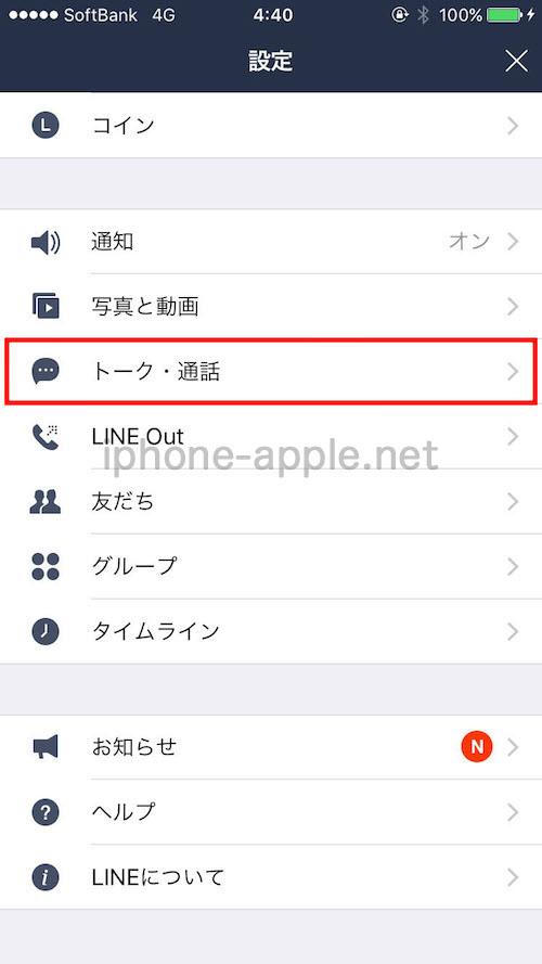 ios10_line-7