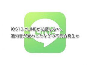 iOS10でLINEが起動しない、通知音が変わったなどの不具合発生か