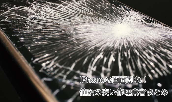 iPhoneの画面割れ!値段の安い修理業者まとめ