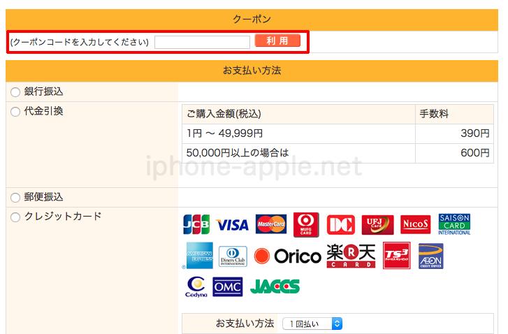 jibundeshuuri-a-coupon-ticket-2