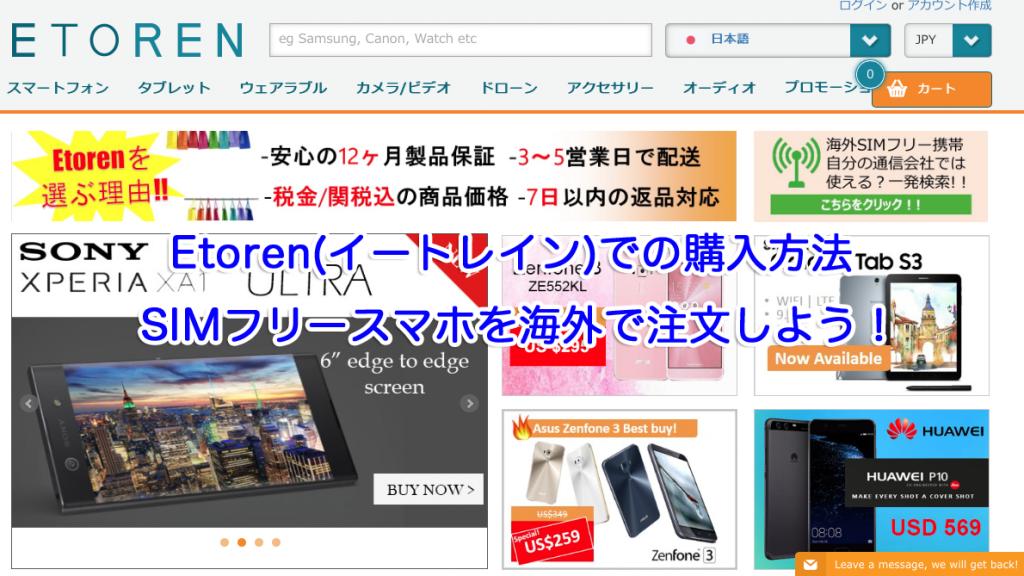 Etoren(イートレイン)での購入方法| SIMフリースマホを海外で注文しよう!